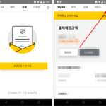 국민카드 앱 / 사용 내역 SMS 대신 푸시 알림 받는 방법