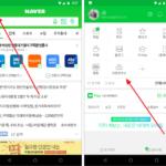 안드로이드 / 네이버 앱 / 데이터 세이버로 데이터 요금 절약하기