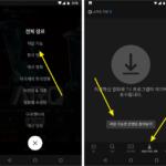 안드로이드 앱 / 넷플릭스 / 영화 드라마 저장해서 보는 방법, 스마트 저장 사용하는 방법