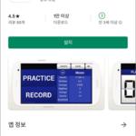 안드로이드 / 점수판(당구-3C) / 당구 전적 관리, 에버리지 계산 앱