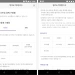 안드로이드 / 롯데 앱카드 / 오프라인 사용처