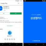 안드로이드 / 삼성 앱카드 / 온라인 쇼핑몰 결제하는 방법