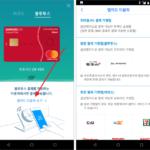 안드로이드 / 삼성 앱카드 / 편의점, 마트 등에서 현장 결제하는 방법