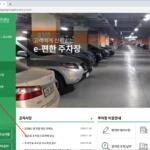 송파구 공영주차장 월 정기주차권 신청하는 방법