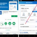 안드로이드 / 어카운트 인포 / 은행계좌, 보험, 대출, 신용카드, 자동이체 한 번에 조회할 수 있는 앱