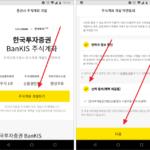 카카오뱅크 / 한국투자증권 주식 계좌 개설하고 주식 받기