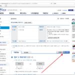 민원24 / 인터넷에서 통신판매업 변경신고 하는 방법