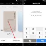 안드로이드 / 현대 앱카드 / 오프라인 결제하는 방법과 사용 가능한 가맹점