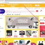 알리익스프레스(AliExpress) / 회원 가입하고 상품 주문하는 방법