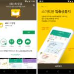 안드로이드 / KB스타알림 / 국민은행계좌 입출금 내역 실시간으로 알려주는 앱