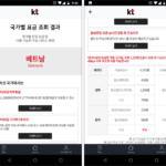 KT 해외 로밍 요금과 음성로밍 데이터로밍 차단하는 방법